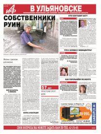 АиФ - Ульяновск 35