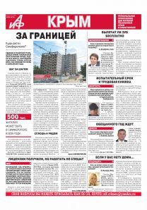 АиФ-Крым № 35