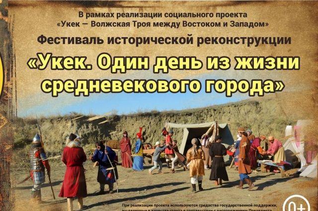 Один день изжизни средневекового города Укек