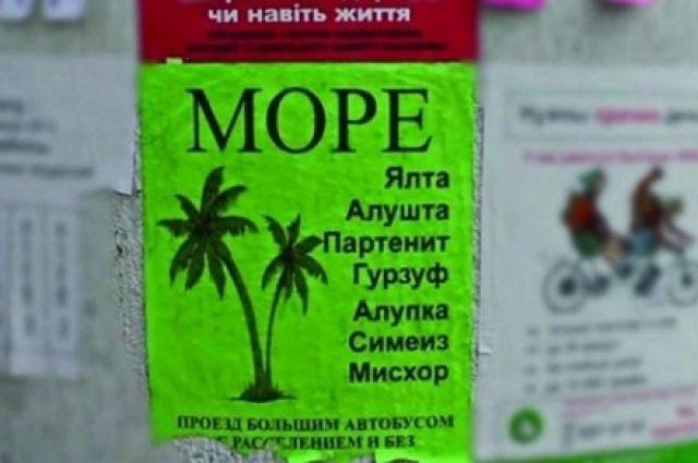 ВКременчуге запретили рекламу отдыха воккупированном Крыму