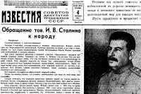 Передовица «Известий» № 208 (8818) от 4 сентября 1945 г.