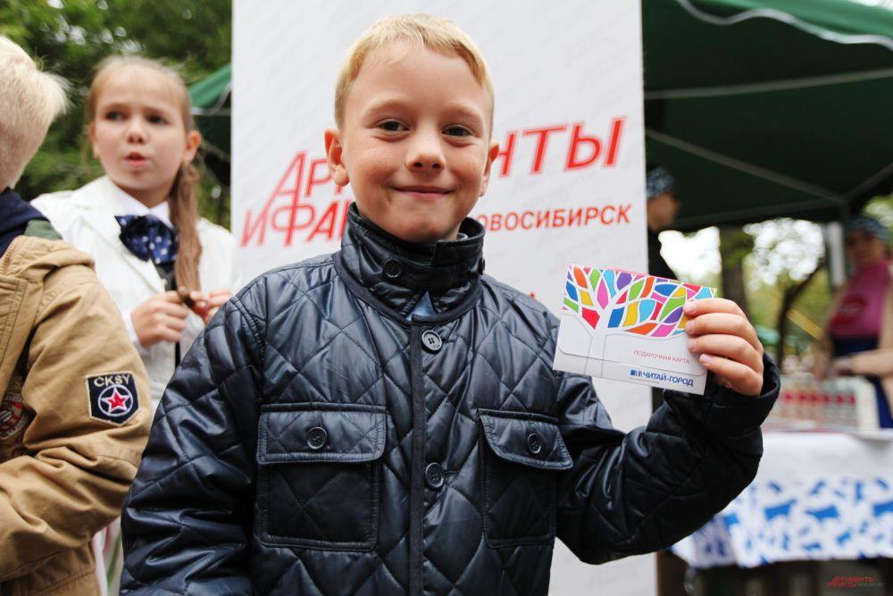 От Читай-города дети получили полезные сертификаты.