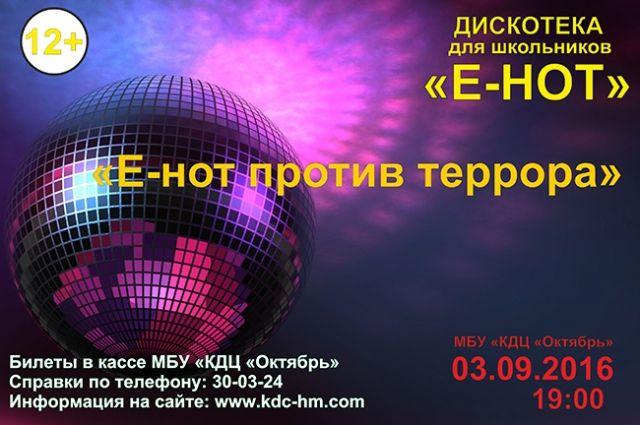 ВХанты-Мансийске отменили дискотеку вдень памяти жертв теракта вБеслане