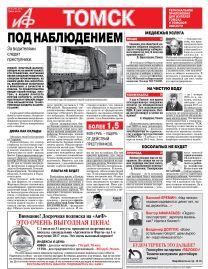 АиФ Томск