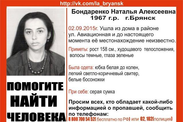 ВБрянске продолжаются поиски пропавшей женщины