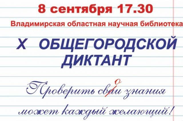 Владимирцев приглашают наобщегородской диктант