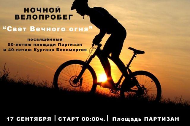 ВБрянске состоится ночной велопробег