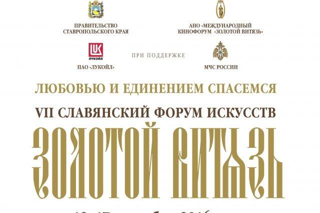 Славянский форум «Золотой Витязь» откроется наСтаврополье