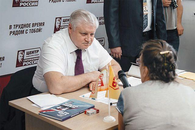 Сергей Миронов лично принимает граждан в центрах по всей стране.