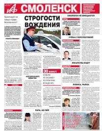 Аргументы и Факты-Смоленск №35