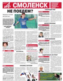 Аргументы и Факты-Смоленск №34