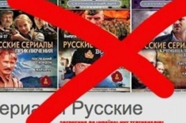 ВУкраинском государстве воспрещены еще шесть русских телесериалов