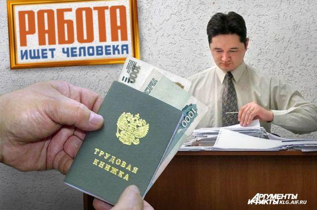 Об особенностях трудоустройства в регионе расскажут всем желающим.