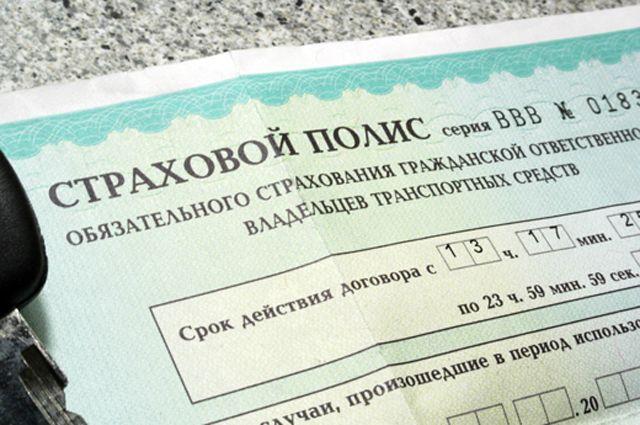 ВПензенской области навязчивый работник «Росгосстраха» оштрафован на20 тыс. руб.