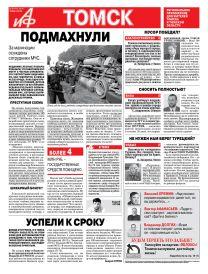 Аргументы и факты Томск