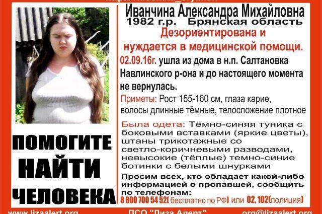 Пропавшую вБрянской области 34-летнюю женщину пока ненашли