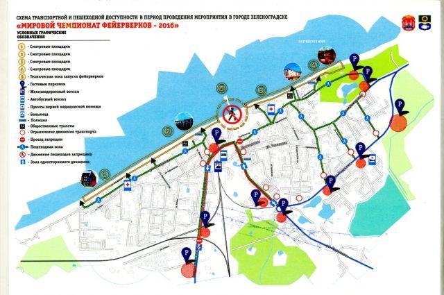 В Зеленоградске во время Дня города и ЧМ фейерверков перекроют дороги.