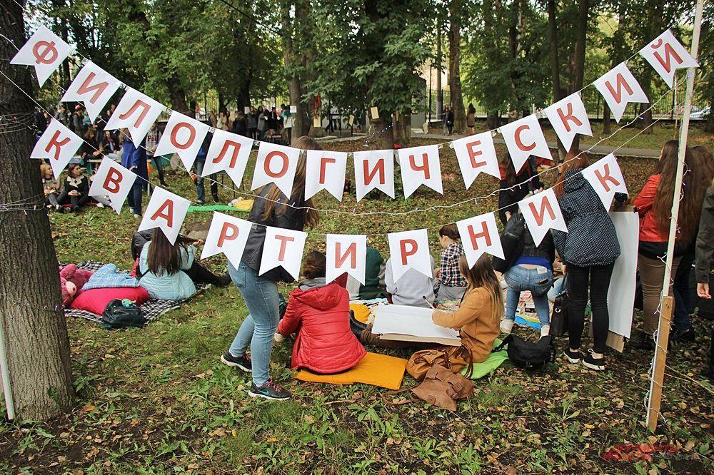 Студенты филологического факультета устроились на лужайке, прихватив с собой мягкие игрушки и гитару.