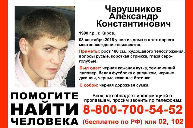 ВКировской области пропал 26-летний мужчина