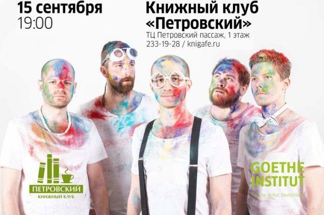 Фестиваль «Джазовая провинция» пройдет вВоронеже с1 по5ноября