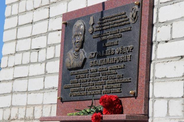 ВПальцо открыли мемориальную доску погибшему вСирии Фёдору Журавлёву