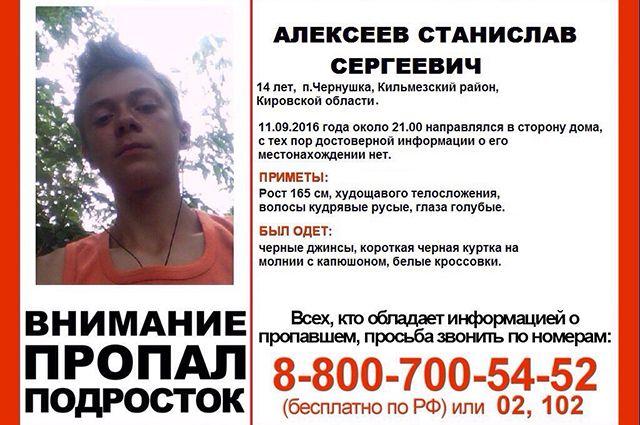 ВКильмезском районе пропал четырнадцатилетний ребенок