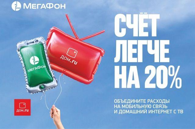 «Мегафон» и«Дом.ru» помогут сэкономить насвязи 20%