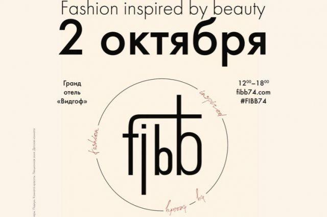 Основная цель маркета FIBB –популяризировать дизайнерскую одежду.