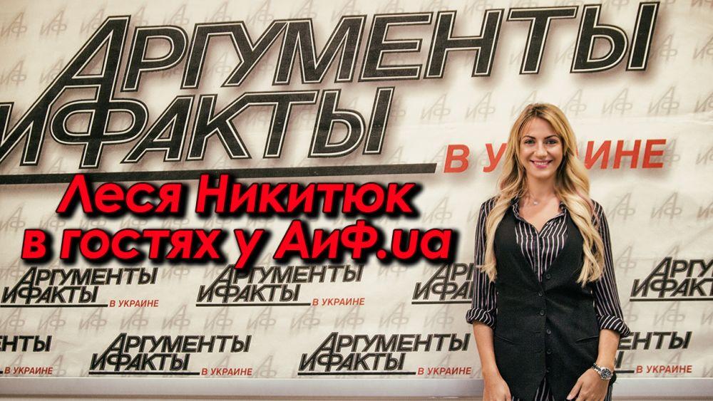 Бывшая телеведущая трэвел-шоу «Орел и Решка» Леся Никитюк побывала в гостях у АиФ.ua