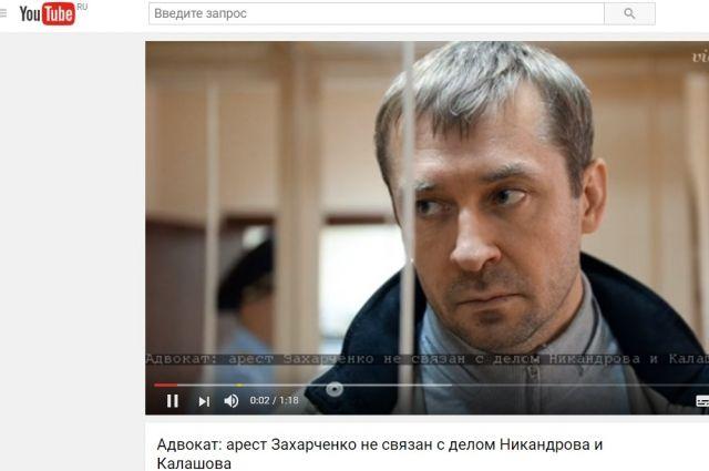Дмитрию Захарченко, в случае обвинительного приговора, грозит наказание до 15 лет лишения свободы.