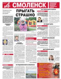 Аргументы и Факты-Смоленск №37