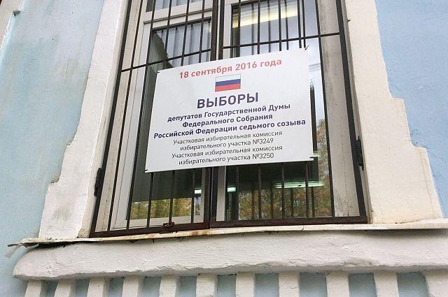 ВПермском крае открылись 1850 участковых избирательных участков