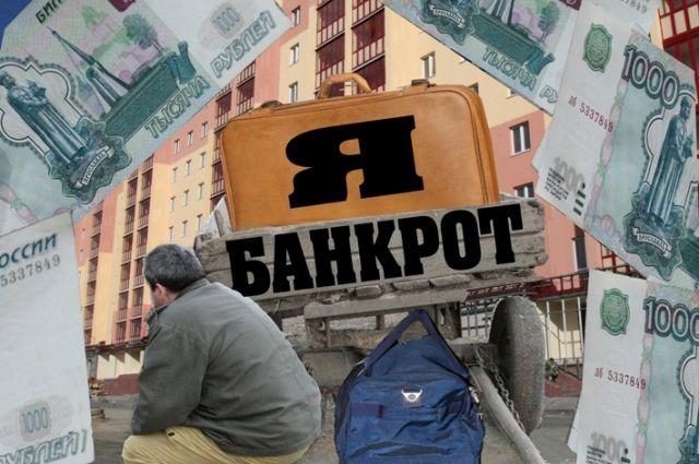 Стать банкротом дело не дешевое.