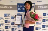 Победитель конкурса Елена Савушкина из Советского почтамта.