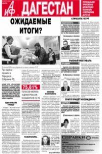 АиФ-Дагестан. Ожидаемые итоги?