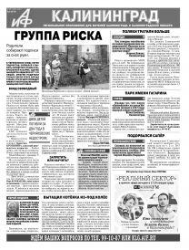 «Аиф-Калининград» № 38