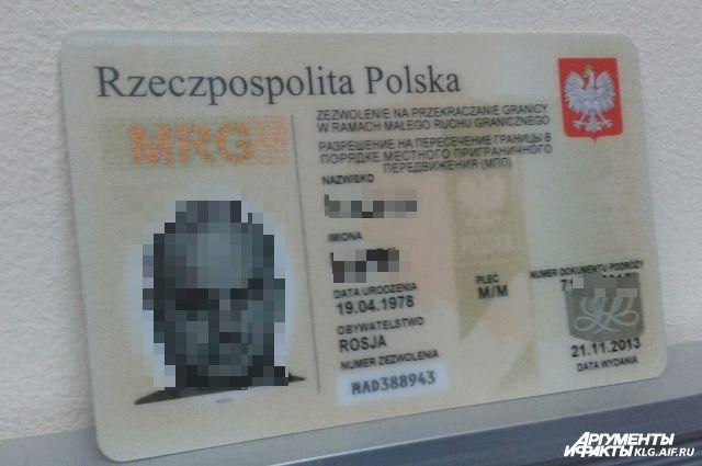 Польские СМИ сообщили о возможном возобновлении режима МПП с Калининградом.