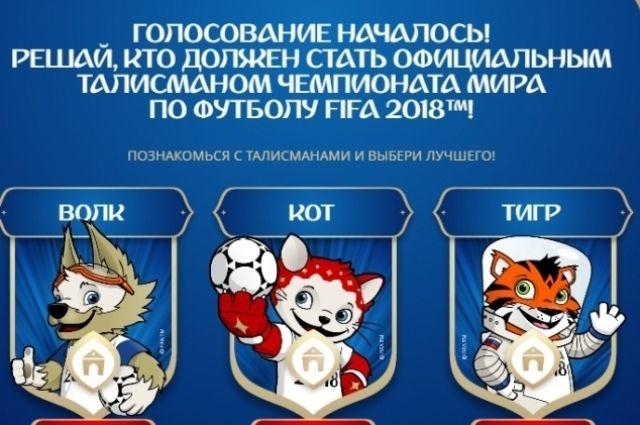 Волк, кот и тигр - претенденты на талисман чемпионата мира по футболу