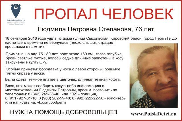 Волонтеры: Пропавшая вПерми 76-летняя пенсионерка найдена мертвой