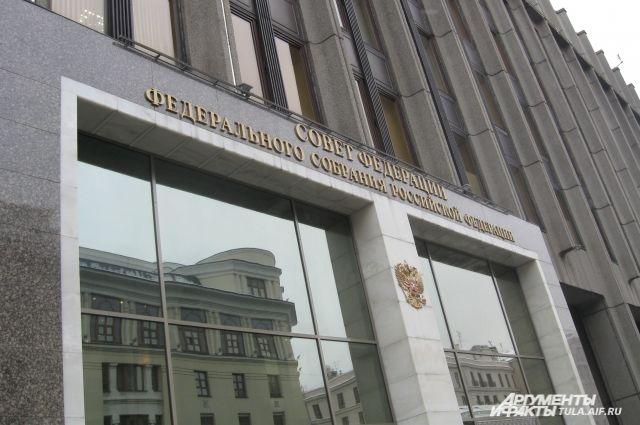 Совет Федерации рассмотрит вопрос о новых сенаторах