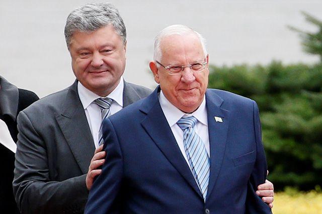 Петр Порошенко и Реувен Ривлин.