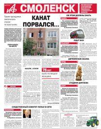 Аргументы и Факты-Смоленск №38