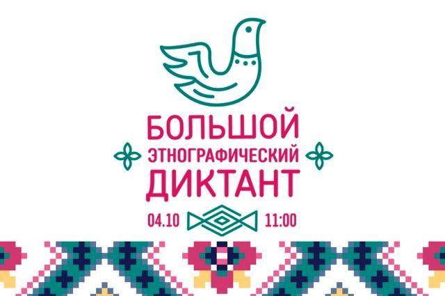 Пятигорск напишет Большой этнографический диктант