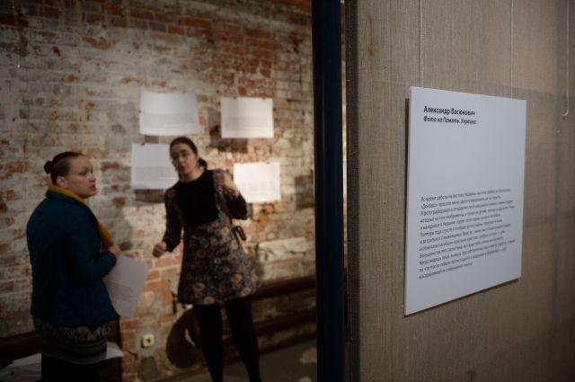 В столицеРФ залили краской фотографии овойне наДонбассе— «Нацистская» выставка