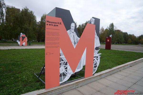 «Пермский алфавит» – познавательная уличная выставка о Прикамье – открылась в среду, 28 сентября. Она разместилась на Аллее славы.