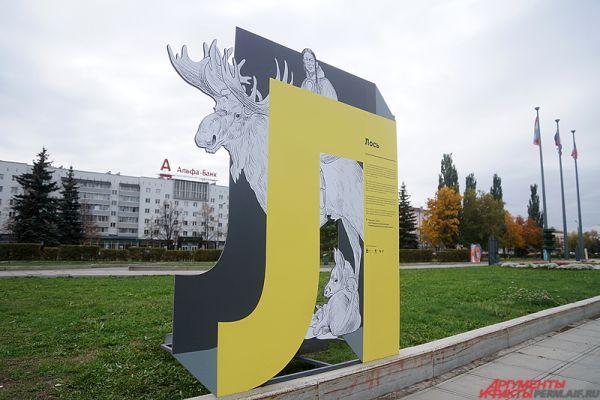 Отметим, буквы на эспланаде появились благодаря стараниям Пермского краеведческого музея.