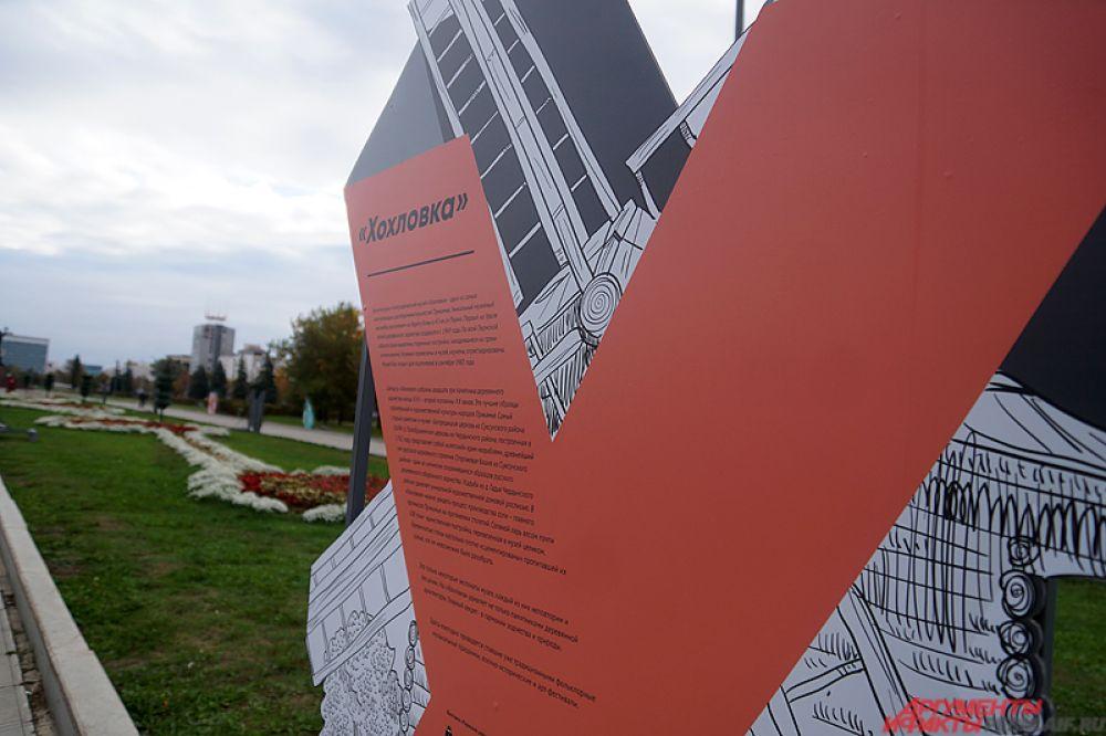 А буква «Х» - о музее «Хохловка», одном из крупнейших центров притяжения туристов в Пермском крае.