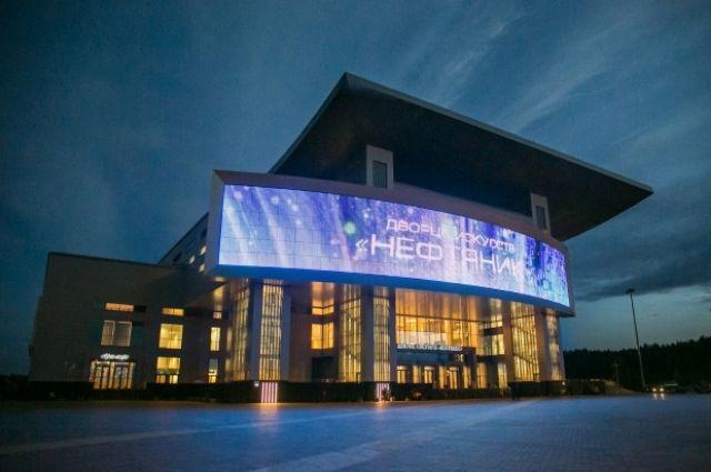 Новое здание дворца искусств «Нефтяник» открылось в Сургуте 1 октября
