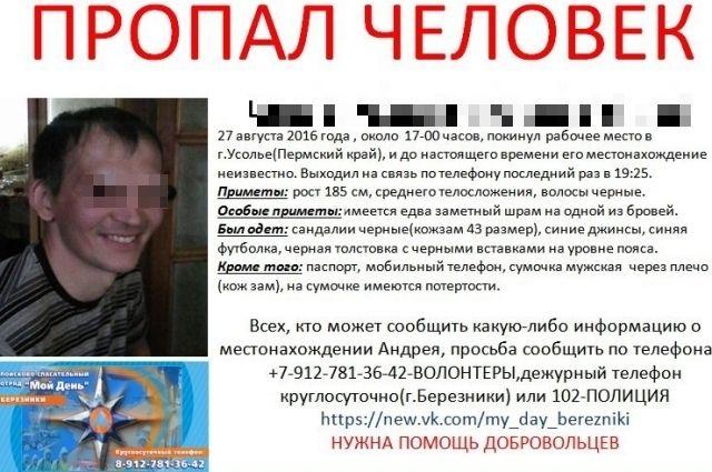 Пропавший подороге сработы гражданин Прикамья найден живым
