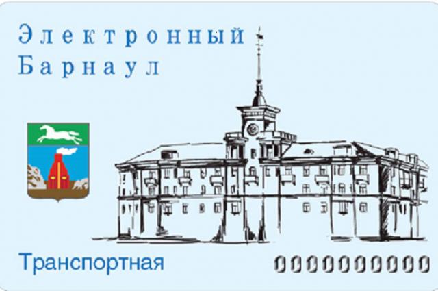 Граждане Барнаула смогут оплатить проезд втранспорте при помощи брелоков ичасов